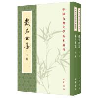 戴名世集(中国古典文学基本丛书·全2册)