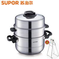 【包邮】苏泊尔授权专卖蒸锅SZ28T1 不锈钢复底三层加厚锅具蒸笼 电磁炉通用