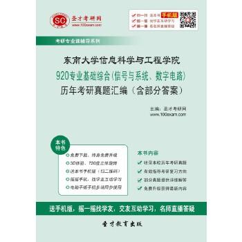 [电子书]东南大学信息科学与工程学院920专业基础