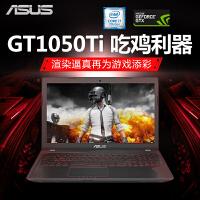 华硕(ASUS)飞行堡垒ZX53VE7700 全高清15.6英寸游戏笔记本电脑 i7-7700HQ 8G 1TB+128G GTX1050Ti 4G显存 红黑