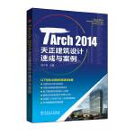 TArch 2014天正建筑设计速成与案例