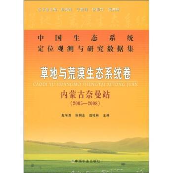 草地与荒漠生态系统卷内蒙古奈曼站(2005-2008)