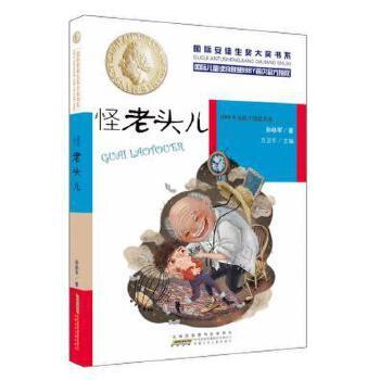 国际安徒生奖大奖书系:怪老头儿