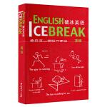 《破冰英语》(高级)(一年内再版20多次,风靡亚洲的100%图画英语书,一看图英语就脱口而出,充分开发右脑潜能,附MP3下载)
