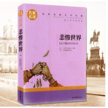 名著名译悲惨世界情趣书籍畅销书小说中文版初中生青少年世界名家成人色情充气娃娃图片