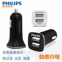 飞利浦DLP2015车载通用充电器 双USB 2.4A通用点烟器 车充一拖二