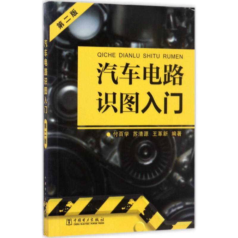 汽车电路识图入门(第2版) 编者:付百学//苏清源//王革新