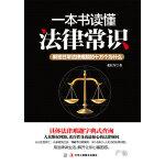 一本书读懂法律常识(电子书)