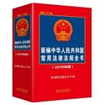 新编中华人民共和国常用法律法规全书(2015年版)(总第二十三版)