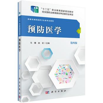 预防医学-第四版-供高专高职医药卫生类专业使用