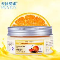 普拉缇娜鲜橙维C睡眠面膜100g 补水保湿滋养嫩白去角质
