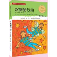 金麦田少儿国际获奖丛书・双胞胎行动
