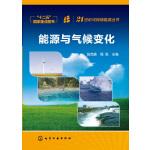 21世纪可持续能源丛书--能源与气候变化