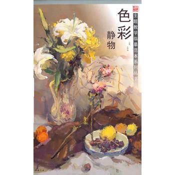 色彩静物/主题教学临摹范本系列丛书
