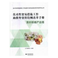 技术性贸易措施工作助推外贸供给侧改革手册:茶页和蜂产品卷