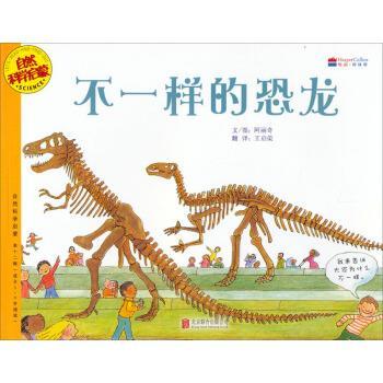 自然科学启蒙系列绘本.第12辑(全6册):不一样的恐龙         (系列书不单发) [美] 阿丽奇;王启荣 9787550223776