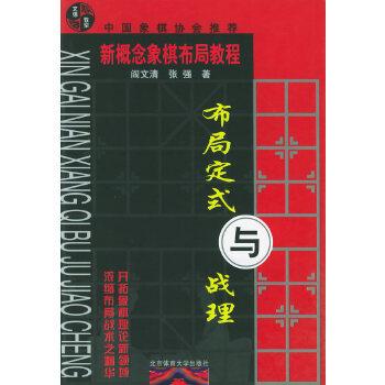 布局定式与战理——新概念象棋布局教程