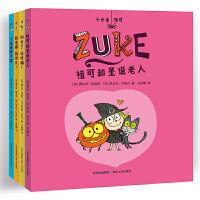 小女巫祖可(全4册)