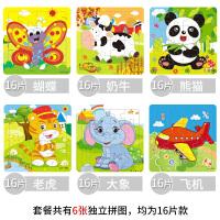 【满99减10】拼图七件套装宝宝儿童幼儿早教益智卡通动物园拼图拼板 卡通造型 全脑发育 七件装