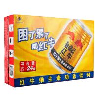红牛维生素功能饮料 250ml*24罐(整箱) 整箱全国多省包邮 运动能量 维生素维他命功能饮料