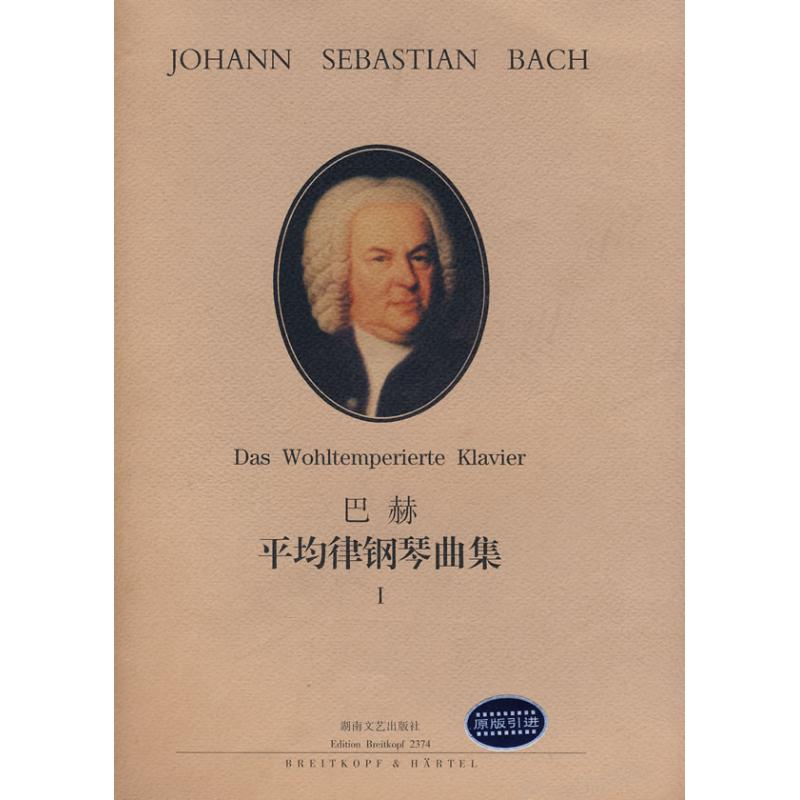 巴赫平均律钢琴曲信(一)(新)