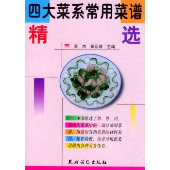 四大菜系常用菜谱精选