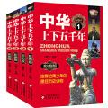 【换购】中华上下五千年(全4册)彩图版