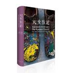 天女散花:李磊视觉历程的媒介转化