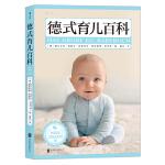 德式育儿百科: Das gro?e GU Babybuch