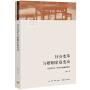 社会变革与婚姻家庭变动:20世纪30—90年代的冀南农村