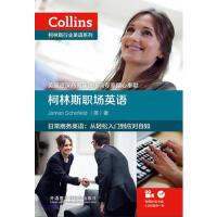 柯林斯职场英语9787513532785 (英)斯科菲尔德,陈晶  外语教学与研究出版社