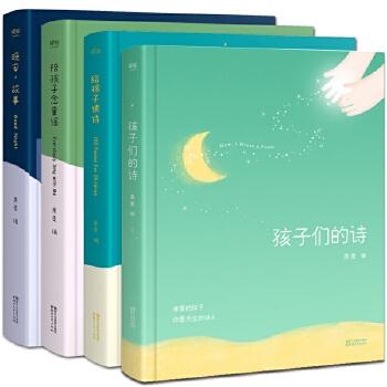 给孩子读诗+晚安故事+孩子们的诗+陪孩子念童谣(共4册)