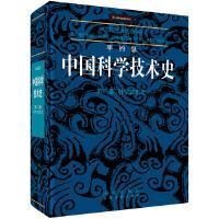 李约瑟中国科学技术史 第二卷:科学思想史