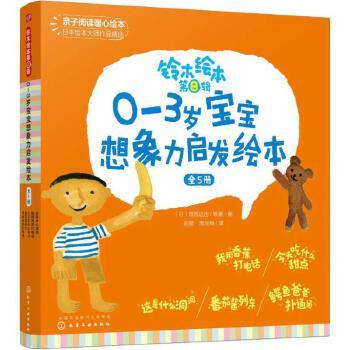 铃木绘本第8辑 0~3岁宝宝想象力启发绘本(全5册)