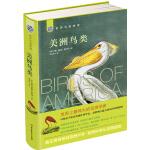 世界鸟类图谱——美洲鸟类