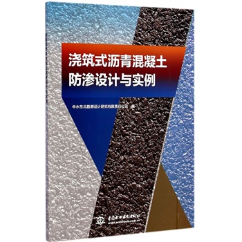 《浇筑式沥青混凝土防渗设计与实例