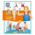 中国第一套儿童情景百科:人体