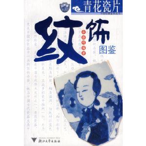 青花瓷片纹饰图鉴