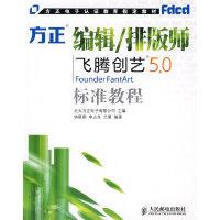方正编辑/排版师飞腾创艺5.0标准教程(方正电子认证教育指定教材)