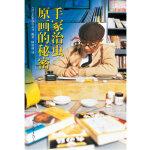《手冢治虫:原画的秘密》日本漫画之神手冢治虫珍藏手稿初次公开
