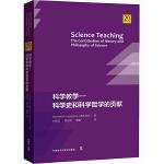 科学教学-科学史和科学哲学的贡献