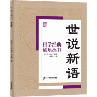 国学经典诵读丛书:世说新语