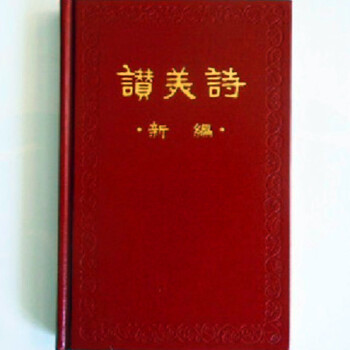 新编赞美诗400首 四声部简谱本 32k 教堂唱诗班*歌本 圣经