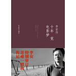 十年一觉电影梦:李安传(2013奥斯卡最佳导演自传,李安唯一授权并亲自审订传记,一个导演的自我修养,一个男人的征服与温存)