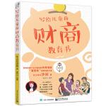 写给儿童的财商教育书