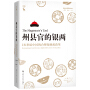 州縣官的銀兩:18世紀中國的合理化財政改革