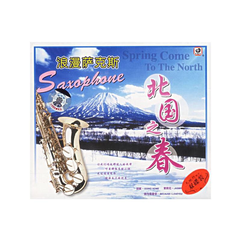 北国之春:浪漫萨克斯(2cd)价格