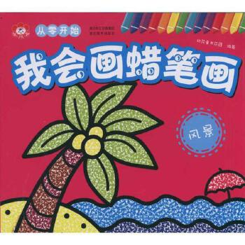 风景 我会画蜡笔画 红花童书花园 湖北美术出版社