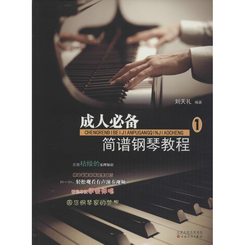 《成人推荐简谱钢琴教程(1)