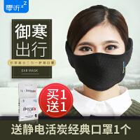 【1+1 共两个】零听加大防风时尚韩国可爱 御寒骑车防雾霾护耳二合一耳罩男女士口罩